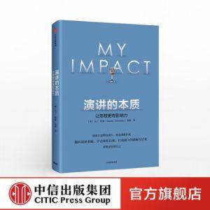 My Impact (Beijing, 2017) - 30,000 copies sold